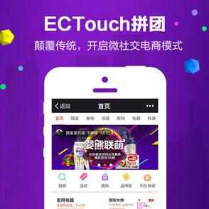 ECTouch拼团——微社交电商模式开启者