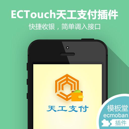 ectouch天工支付插件(单商户ectouch)