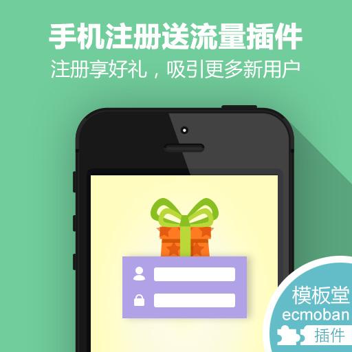 ECTouch注册送流量插件(赠1000元流量)