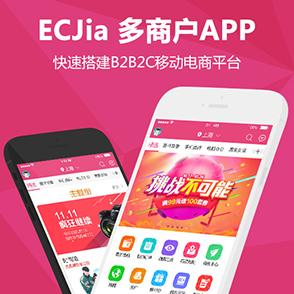 模板堂ECJia多商户版(B2B2C)