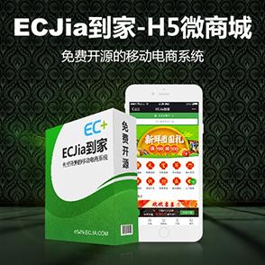 ECJia到家商业授权(H5微商城)