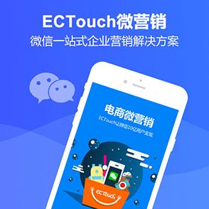 ECTouch微营销【微商城+分销+拼团+众筹】