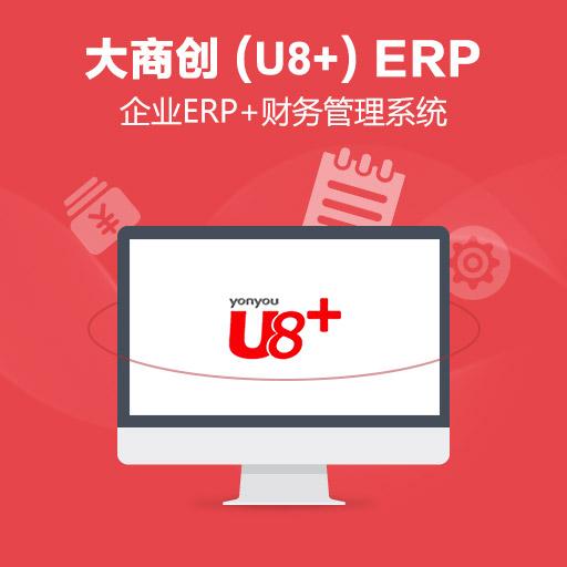 大商创(U8+)企业ERP+财务管理系统