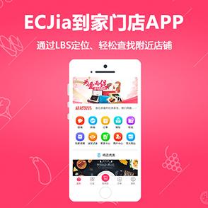 ECJia到家门店app(ios+Android  源码版)