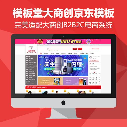 大商创2.0京东模板