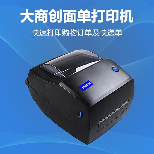 大商創面單打印機——熱敏打印訂單及快遞單