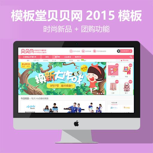 模板堂贝贝网2015模版+团购