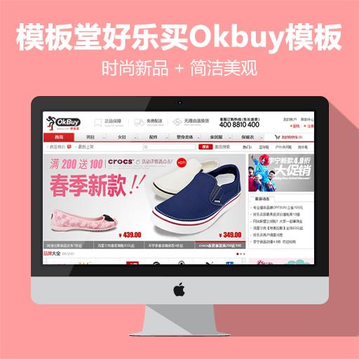 精仿好乐买okbuy整站模板