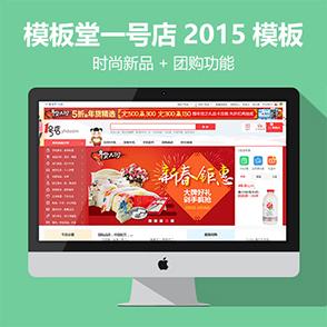 模板堂1号店2015模板+团购