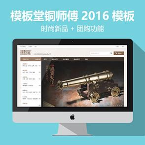 模板堂铜师傅2016模板+团购