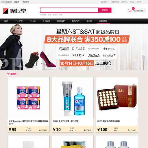 模板堂聚美优品2015旗舰版+团购