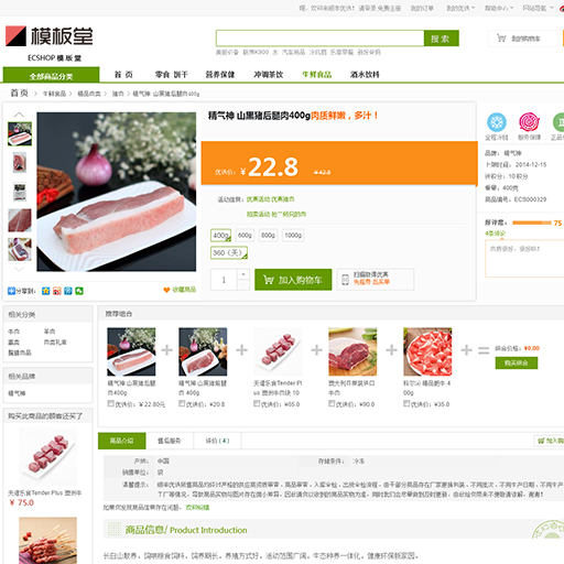 模板堂顺丰优选2015旗舰版+团购