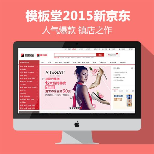 模板堂2015新京东+团购