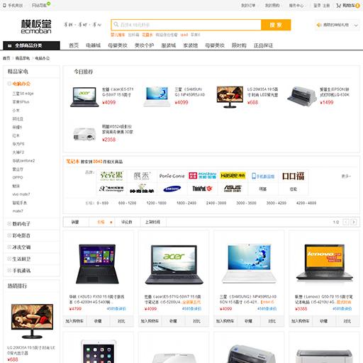 模板堂苏宁易购2015旗舰版+团购