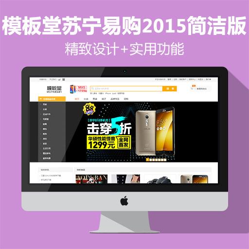 ECSHOP模板堂苏宁易购2015模板简洁版