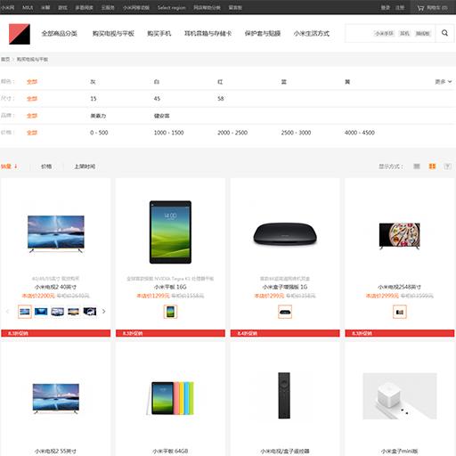模板堂小米手机2018模板+团购