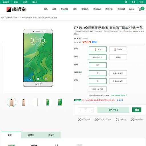 模板堂OPPO 2015模板+团购