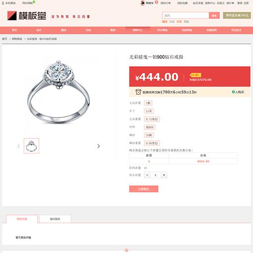 模板堂钻石小鸟2016模板+团购