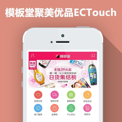 ECSHOP模板堂聚美优品手机触屏版ECTouch模板 团购+积分换购