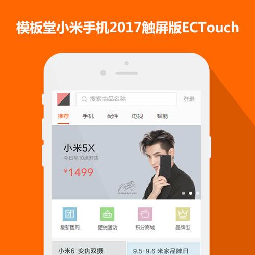 模板堂小米手机2017触屏版ECTouch模板