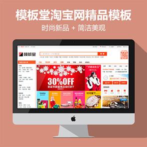 模板堂淘宝网2015旗舰版+团购