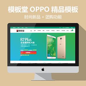 模板堂OPPO 2015模板+團購