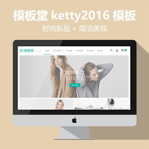 模板堂ketty外貿模板2016