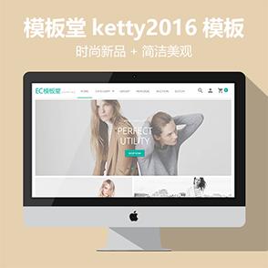 模板堂ketty外贸模板2016