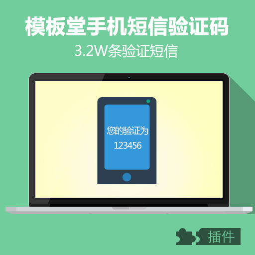 模板堂短信验证码购买链接(限时特惠)