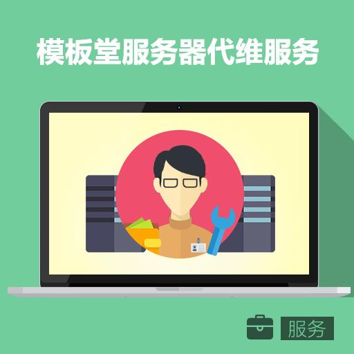 ECSHOP模板堂服务器代维服务(运维服务)