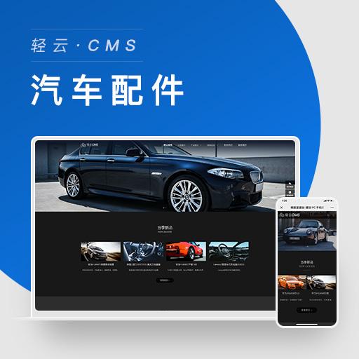 轻云CMS建站-汽车模板