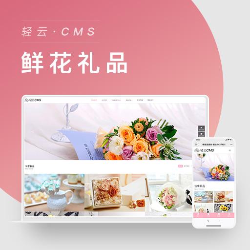 轻云CMS建站-鲜花模板